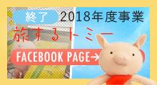 旅するトミーFacebookページへ