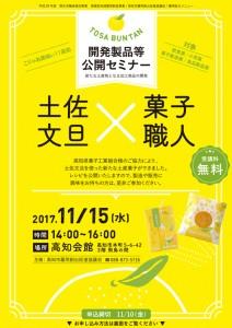 開発製品等公開セミナー【土佐文旦×菓子職人】参加者募集