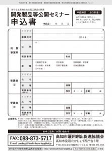 開発製品等公開セミナー【土佐文旦×菓子職人】参加者募集 申込書