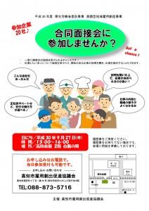 合同面接会(9/27)開催のお知らせ