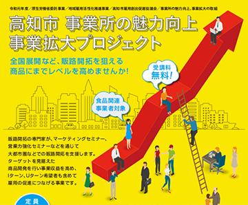 高知市 事業所の魅力向上事業拡大プロジェクト