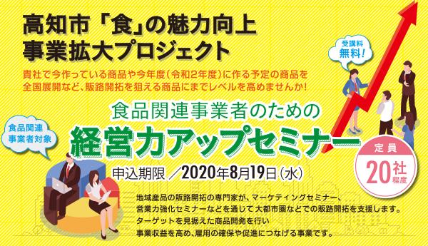 経営力アップセミナー/高知市「食」の魅力向上事業拡大プロジェクト
