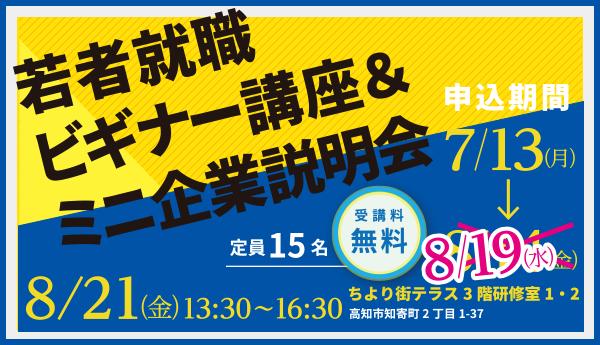 【申込期間8/19(水)まで延長】若者就職ビギナー講座&ミニ企業説明会