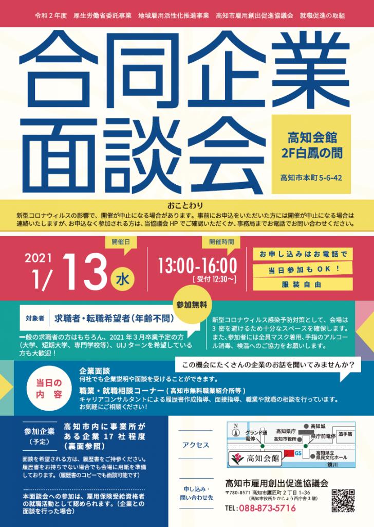 【申込受付中】合同企業面談会(1月)