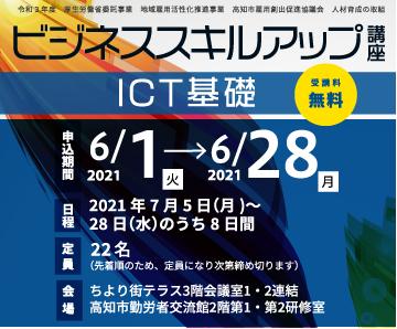 ビジネススキルアップ講座(ICT基礎)