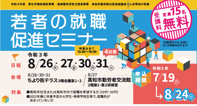 【申込期間8/24まで延長】若者の就職促進セミナー