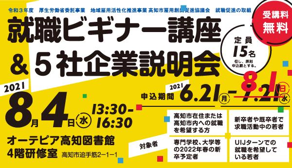 【申込期間8/1まで延長】就職ビギナー講座&5社企業説明会